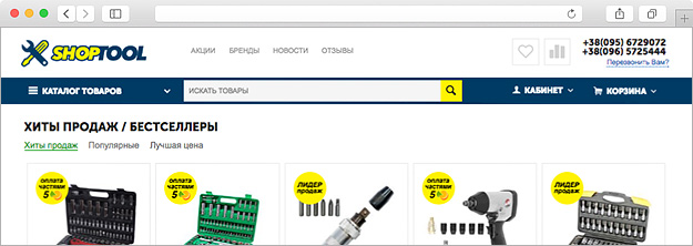 shoptool.com.ua