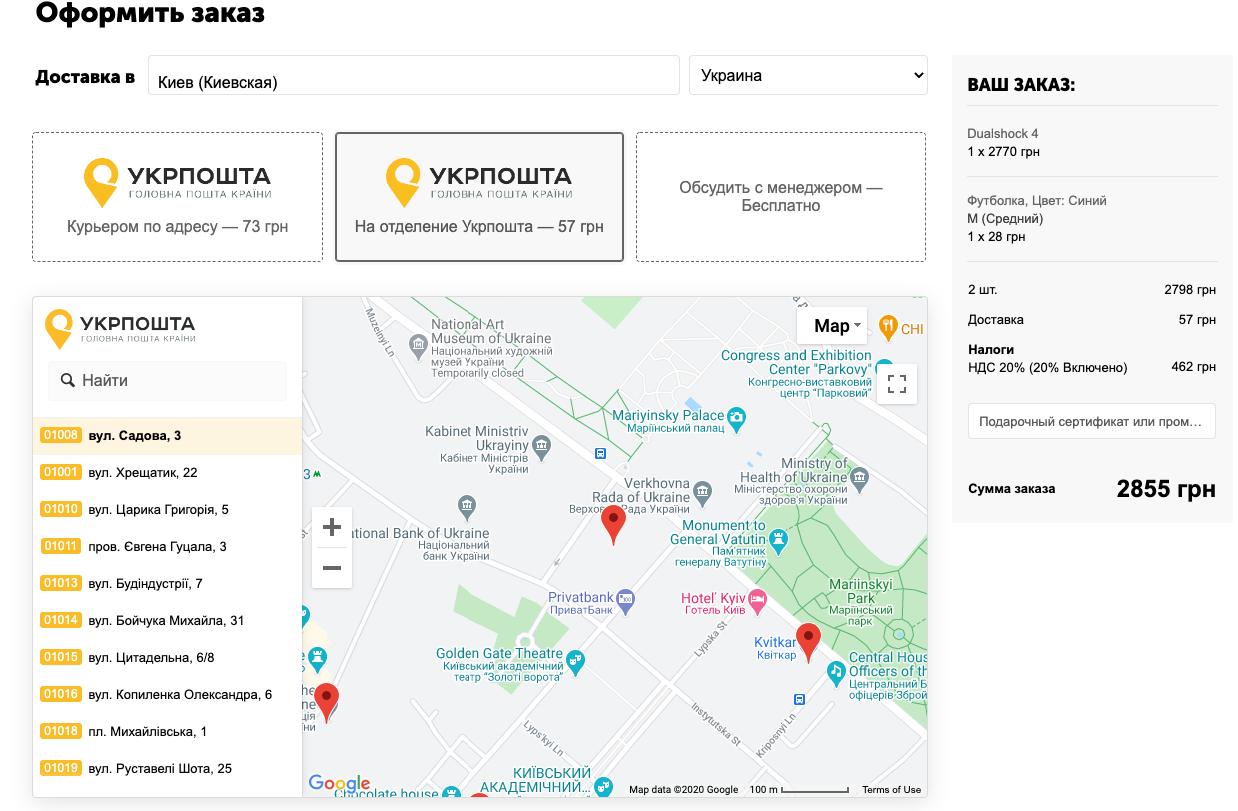 Модуль Укрпошта для CS-Cart - доставка на отделения