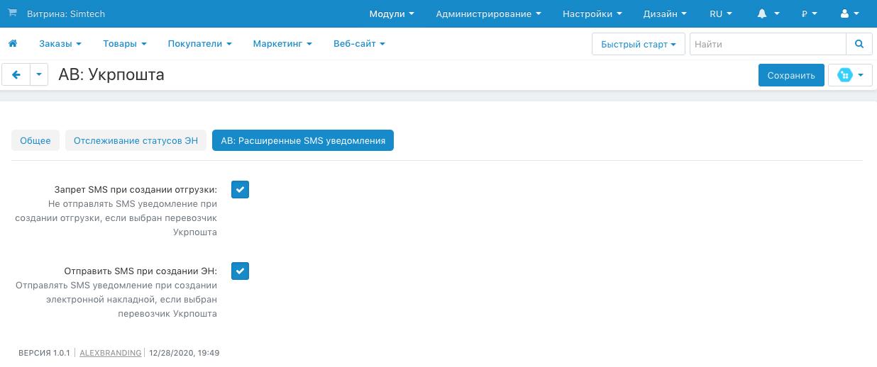 Модуль Укрпошта для CS-Cart - настройки SMS информирования об отгрузках