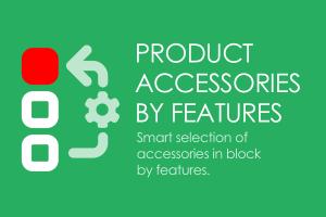 CS-Cart товары аналоги, аксессуары на основе технических характеристик