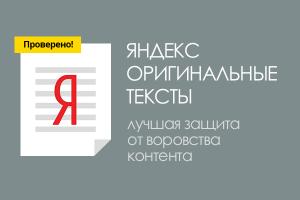 CS-Cart Addon - Yandex original texts