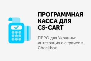 Модуль - Программная касса для CS-Cart (ПРРО)