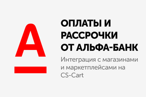 Модуль CS-Cart - Оплаты и рассрочки Альфа - Банк