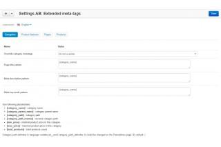 CS-Cart - модуль - автогенерация шаблоны мета тегов страницы категории