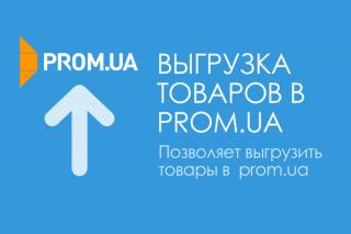 CS-Cart выгрузка товаров на Prom.ua