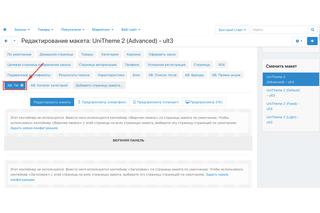 CS-Cart Модуль - SEO оптимизация страниц тегов и автоназначение по правилам - макет для страницы тега