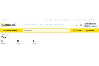 CS-Cart Модуль - SEO оптимизация страниц тегов - мета теги по шаблонам - страница списка тегов на фронтенде