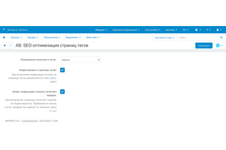 CS-Cart Модуль - SEO оптимизация страниц тегов и автоназначение по правилам