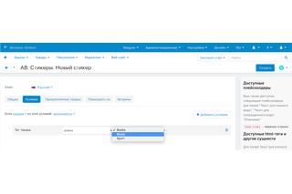 CS-Cart Модуль - SEO оптимизация страниц тегов и автоназначение по правилам - добавление стикера для товара (интеграция с модулем Стикеры)