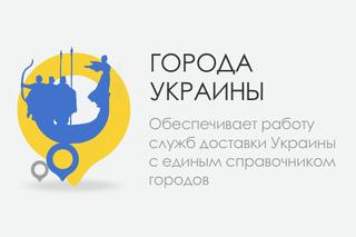 CS-Cart модуль - города Украины и населенные пункты