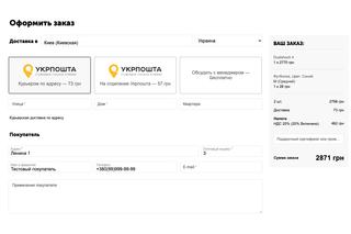 Модуль Укрпошта для CS-Cart - курьерская доставка по адресу