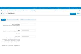Модуль Укрпошта для CS-Cart - общие настройки