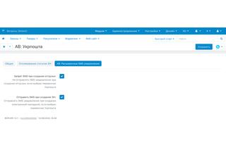 Модуль Укрпошта для CS-Cart - Настройки - SMS информирование